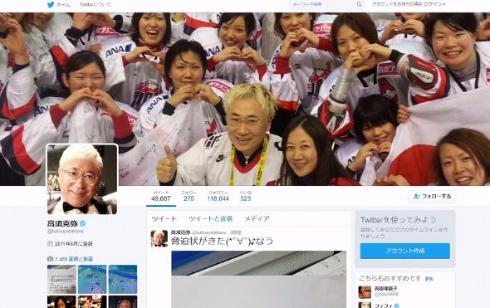 高須院長 Twitter