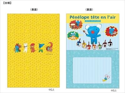 ペネロペ フレーム切手セット