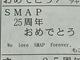 「SMAP25周年おめでとう!」 新聞・Twitterにファンからお祝いの声続々