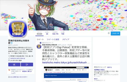 警視庁Twitter