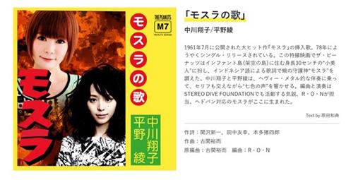 しょこたん&平野綾が「モスラの歌」(公式サイトより)