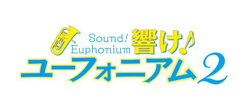 響け!ユーフォニアム2 ロゴ