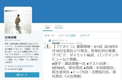 鳥海浩輔 Twitter