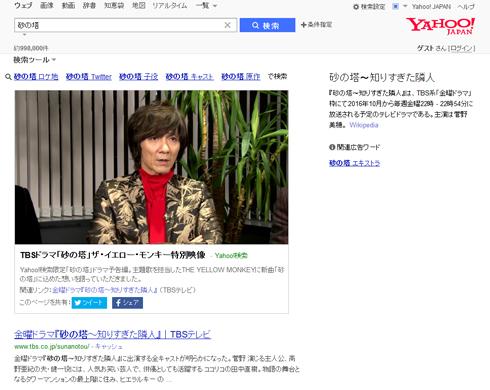 THE YELLOW MONKEY Yahoo! JAPAN 特別限定映像