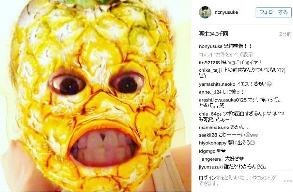 恐怖のパイナップル化物な井上さん