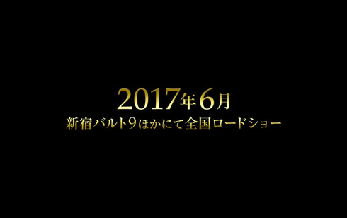 「KING OF PRISM -PRIDE the HERO-」2017年6月公開