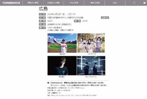 広島カープ 優勝記念 ライブ VIVA!真赤激!