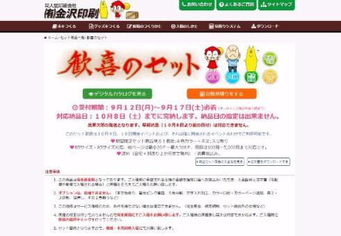 広島カープ 優勝 同人印刷所 フェア セール