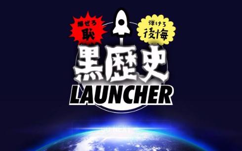 pixiv 黒歴史 ロケット 企画