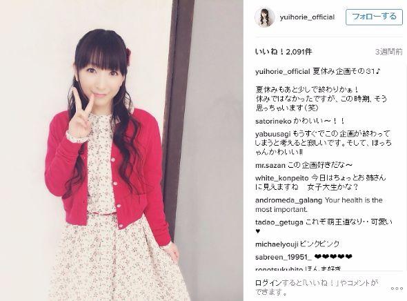 堀江由衣 Instagram