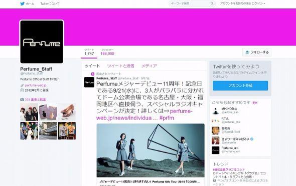 Perfume Twitter