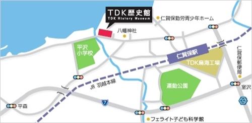 TDK歴史みらい館