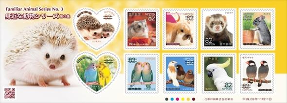 切手「身近な動物シリーズ 第3集」