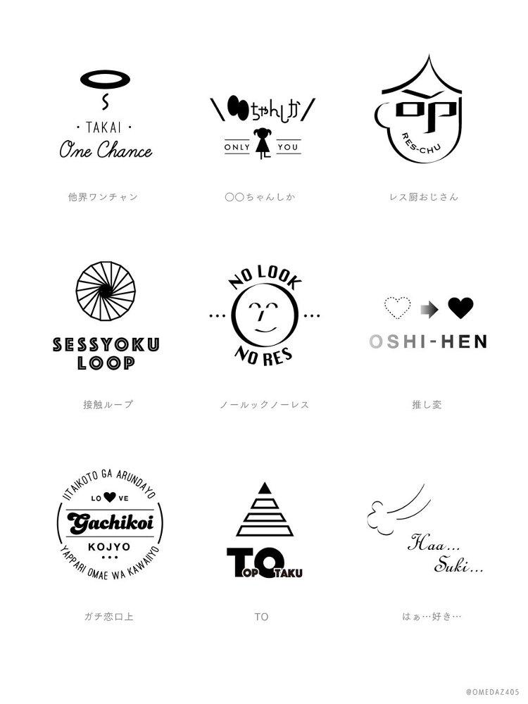 ロゴ 漢字 デザイン