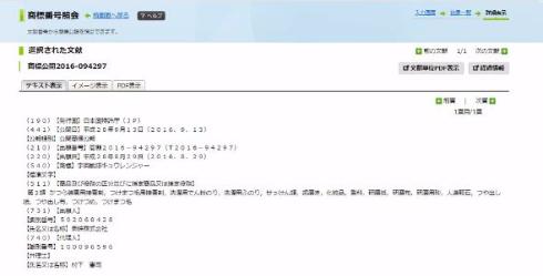 宇宙戦隊キュウレンジャー 商標出願 東映 スーパー戦隊シリーズ