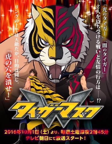 「タイガーマスクW」10月1日スタート(公式サイトより)