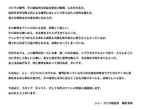 「シン・ゴジラ」99万3600円の雛型レプリカを発売