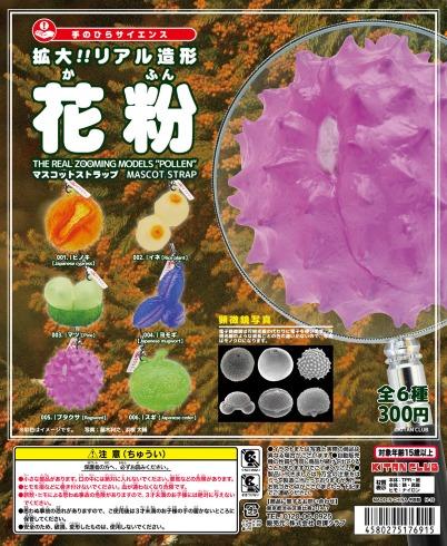 花粉マスコットストラップ