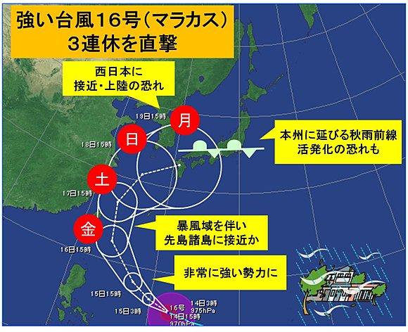 強い台風16号 3連休を直撃