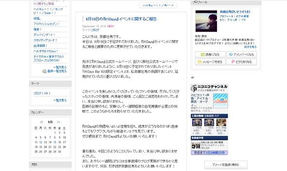 斉藤壮馬さん、体調不良の報告とイベント延期の謝罪