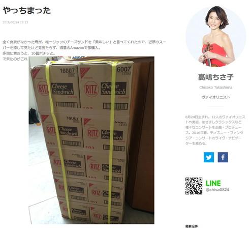 高嶋ちさ子さん宅に届けられた「リッツ」のダンボール10箱