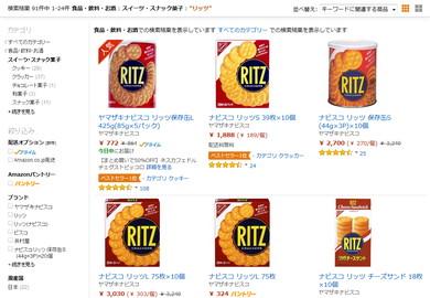 Amazonの「リッツ」の検索結果