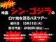 「シン・ゴジラ」のロケ地を巡るツアー 募集1日で瞬殺!