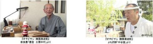 安野モヨコ原作「オチビサン諸国漫遊記」に登場する職人たち