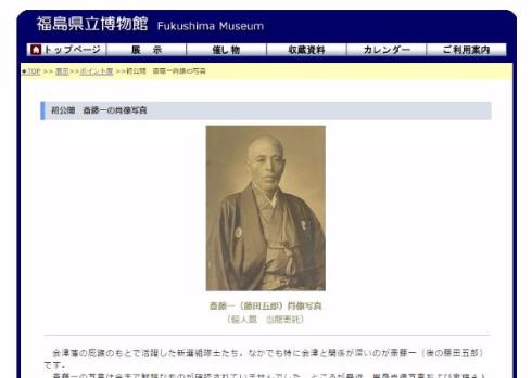 斎藤一 肖像写真 初公開 福島県立博物館
