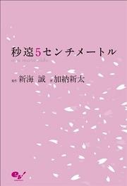 新海誠小説