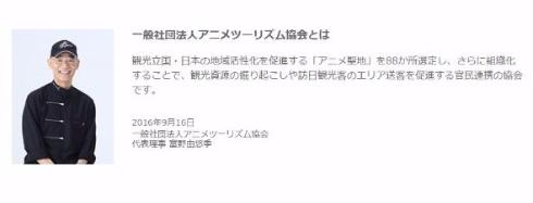 アニメツーリズム協会 アニメ聖地 促進 富野由悠季