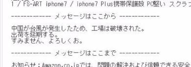 iPhoneケース 中国 メール 延期 返信 よろしくお