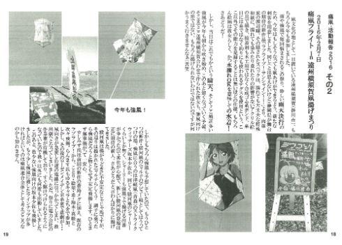 同人誌「普通の同人誌作家が【いただこ】やってみた。 素敵なヨメをこの大空へ ♯10」