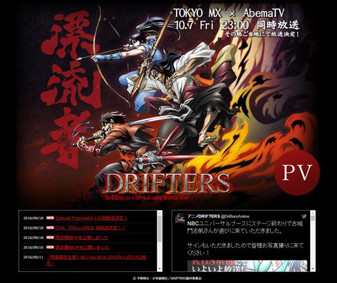 DRIFTERS ドリフターズ 公式サイト