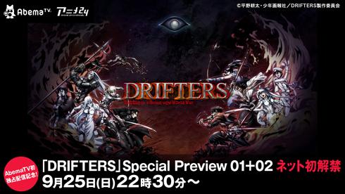 DRIFTERS ドリフターズ AbemaTV
