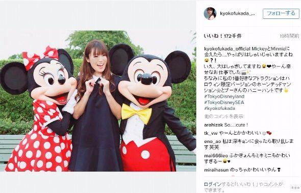 新しいプリンセスかな 深田恭子ミッキーとミニーに囲まれて