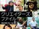 ロバート秋山の連載「クリエイターズ・ファイル」が書籍化 渋谷ヒカリエで初の展覧会も