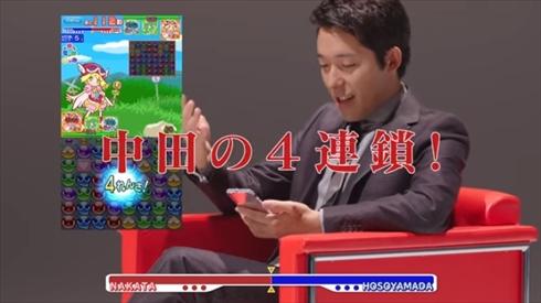 ぷよぷよクエストオリラジ中田