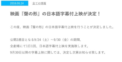 「聲の形」日本語字幕上映発表