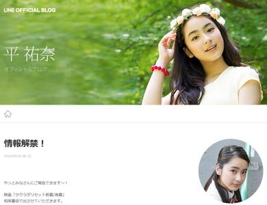 平祐奈 公式ブログ