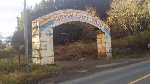 化女沼レジャーランド 廃墟 遊園地 見学 ツアー