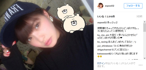 岸明日香 Instagram