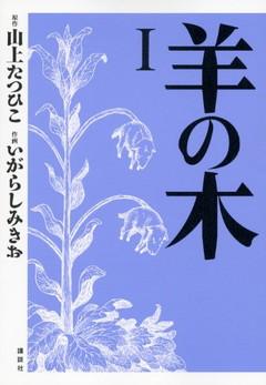 原作「羊の木」第1巻