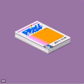 ドラえもん GIF ドット絵 アニメーション くつわ 1巻
