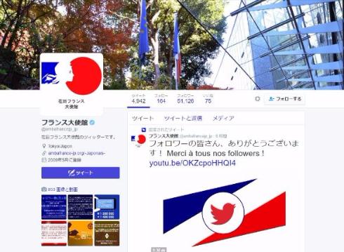 フランス大使館 公式Twitter 招待 フォロワー5万人