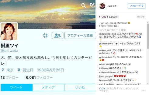 上野樹里 Instagram Twitter