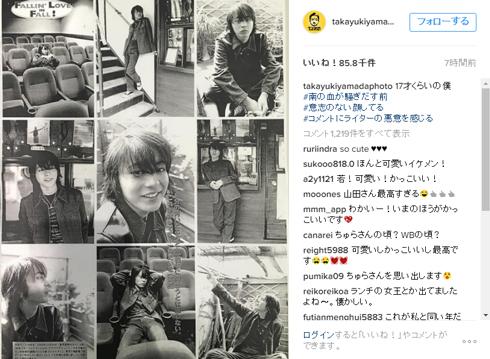 山田孝之 Instagram 17歳