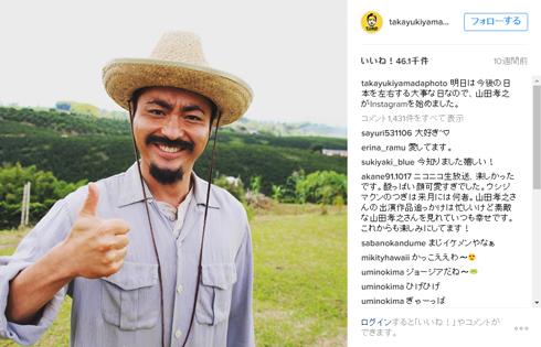 山田孝之 Instagram ジョージア