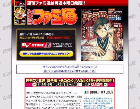 ファミコン通信創刊号 復刻版 期間限定 発売 ファミ通
