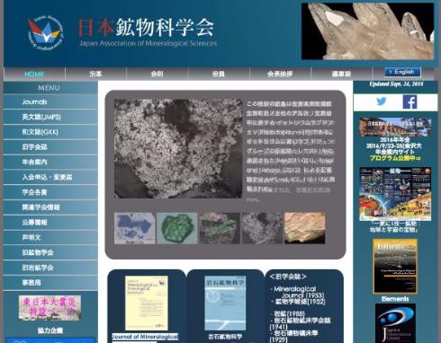 日本鉱物科学会